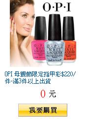 OPI 母親節限定指甲彩$220/件-滿3件以上出貨