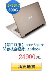 【每日好康】 acer Aspire S3香檳金輕薄Ultrabook