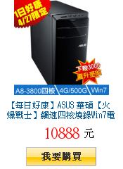 【每日好康】ASUS 華碩【火爆戰士】飆速四核燒錄Win7電腦