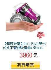 【每日好康】Dirt Devil第七代永不衰弱吸塵器VS8 mini