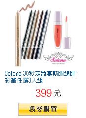 Solone 30秒定妝慕斯眼線眼彩筆任選3入組