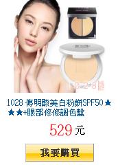 1028 傳明酸美白粉餅SPF50★★★+眼部修修調色盤