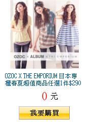 OZOC X THE EMPORIUM 日本專櫃春夏超值商品任選1件$290起