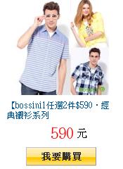 【bossini】任選2件$590‧經典襯衫系列