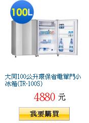 大同100公升環保省電單門小冰箱(TR-100S)