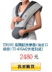 TOKUYO 肩頸鬆按摩器(俏皮口袋版) TS-405AA[快速到貨]