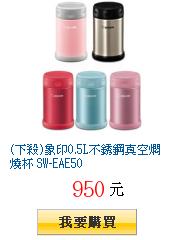 (下殺)象印0.5L不銹鋼真空燜燒杯 SW-EAE50