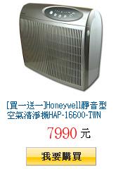 [買一送一]Honeywell靜音型空氣清淨機HAP-16600-TWN