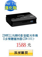 ZINWELL兆赫HD影音藍光奇機 II多媒體播放器(ZIN-101)-Air         TV進化版