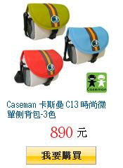 Caseman 卡斯曼 C13 時尚微單側背包-3色