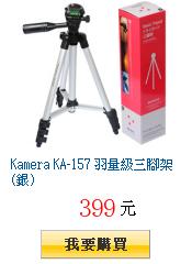 Kamera KA-157 羽量級三腳架(銀)