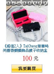 《超值2入》TaiCheng奢華時尚薔薇蝴蝶飾品鏡子收納盒
