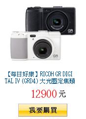 【每日好康】RICOH GR DIGITAL IV (GRD4)         大光圈定焦類單眼(公司貨)