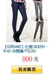 【GIORDANO】任選2件$990‧牛仔/休閒褲/POLO衫