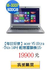 【每日好康】acer V5 Ultra-Thin 14吋         輕薄獨顯機(i5-3337/獨顯2G)