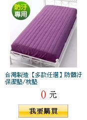 台灣製造【多款任選】防髒汙保潔墊/枕墊