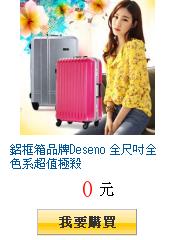 鋁框箱品牌Deseno 全尺吋全色系超值極殺