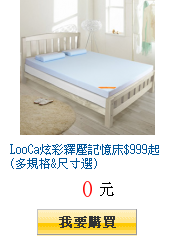 LooCa炫彩釋壓記憶床$999起(多規格&尺寸選)