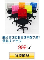 簡約多功能彩色透網辦公椅/電腦椅-六色選