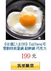 《任選2入$199》TaiCheng可愛動物煎蛋鍋 鬆餅鍋 巧克力鍋