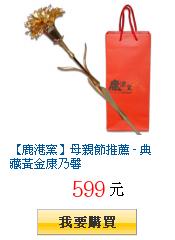 【鹿港窯】母親節推薦 - 典藏黃金康乃馨