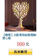【鹿燈】北歐風格創意燈飾-愛心樹