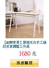 【創樂家居】質感米白手工縫紉皮革鍵盤工作桌
