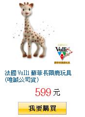 法國 Vulli 蘇菲長頸鹿玩具(唯誠公司貨)