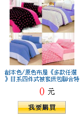 創本色/原色布屋《多款任選》日系四件式被套床包聯合特賣