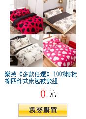 樂芙《多款任選》 100%精梳棉四件式床包被套組