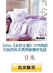 Dohia《多款任選》100%高級天絲四件式兩用被薄床包組