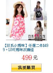 【日系小媽咪】任選二件$499。LOVE媽咪衣褲組