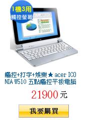 觸控+打字+娛樂★ acer ICONIA W510         五點觸控平板電腦(N2760)