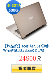 【熱銷款】acer Aspire S3香檳金輕薄Ultrabook         (i5/Win 8)