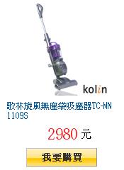 歌林旋風無塵袋吸塵器TC-MN1109S