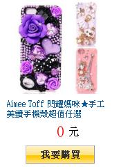 Aimee Toff 閃耀媽咪★手工美鑽手機殼超值任選