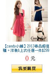 【candy小舖】2013春品超值購。洋裝&上衣任選一件$299up(         任選兩件出貨)