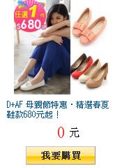 D+AF 母親節特惠‧精選春夏鞋款680元起!