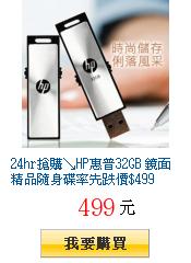 24hr搶購↘HP惠普32GB 鏡面精品隨身碟率先跌價$499