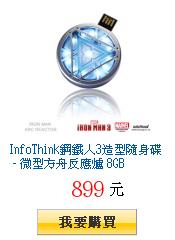 InfoThink鋼鐵人3造型隨身碟 - 微型方舟反應爐 8GB