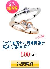 Joy20 寵愛女人 西德鋼 淑女尾戒 任選2件$599