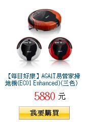 【每日好康】AGAiT易管家掃地機(EC01 Enhanced)(三色)