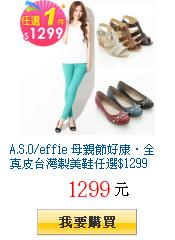 A.S.O/effie 母親節好康‧全真皮台灣製美鞋任選$1299