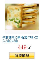 牛軋糖夾心餅 香蔥口味 (24入/盒) x2盒