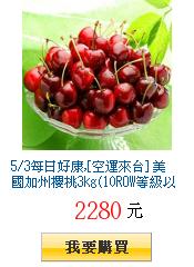 5/3每日好康,[空運來台] 美國加州櫻桃3kg(10ROW等級以上)