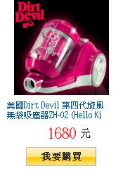 美國Dirt Devil 第四代旋風無袋吸塵器ZH-02 (Hello         Kitty紀念款)
