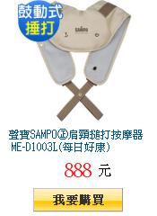 聲寶SAMPO㊣肩頸搥打按摩器 ME-D1003L(每日好康)