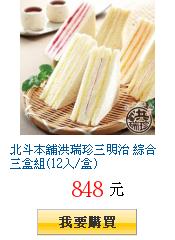 北斗本舖洪瑞珍三明治 綜合三盒組(12入/盒)
