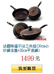 法國特福不沾三件組(30cm小炒鍋含蓋+26cm平底鍋)