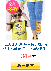 【LOVEDO艾唯多童裝】春夏新款 潮流酷樂 男女童繽紛T恤、背心、內搭褲         任選2件349